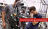 Автоматизация университет.png