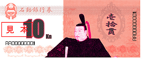 10貫札見本のコピー.jpg