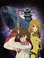 宇宙戦艦アマテラス1199.jpg