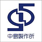 中島製作所ロゴ.png