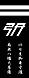 sineigunnki.jpg